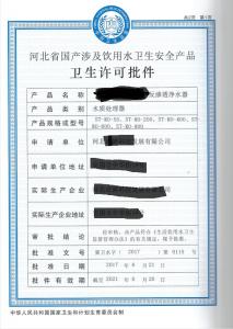 河北省涉水卫生许可批件办理流程