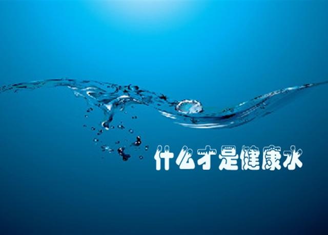 什么样的水是健康的水?